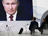 Трансляция выступления президента РФ Владимира Путина