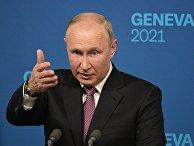 Президент РФ Владимир Путин на пресс-конференции по итогам переговоров с президентом США Джо Байденом в Женеве