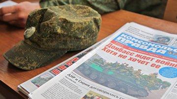 """Номер газеты """"Комсомольская правда"""" в ленинской комнате в военной части"""