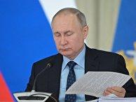 Президент РФ В. Путин принял участие в расширенном заседании коллегии Генпрокуратуры РФ