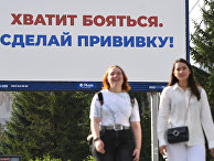 Агитационный плакат с призывом к вакцинации